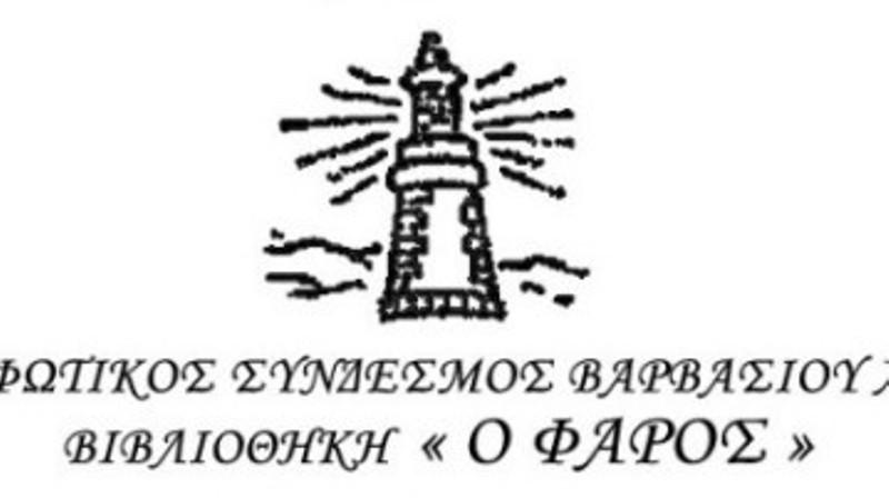 Γενική Συνέλευση για τα 60χρονα του Φάρου