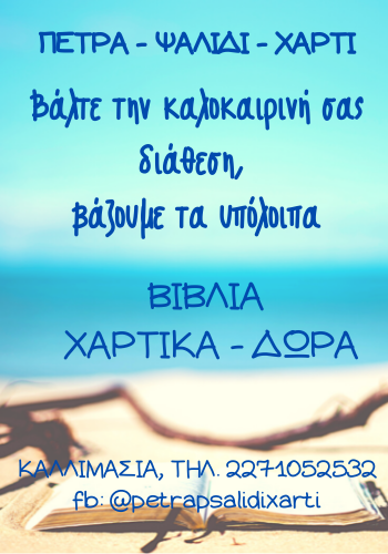 ΑΣΤΡΑΠΙΑΙΑ 1