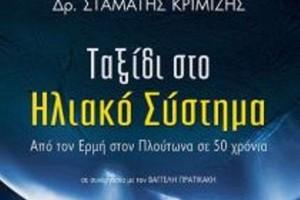 Νέο βιβλίο από τον Σταμάτη Κριμιζή